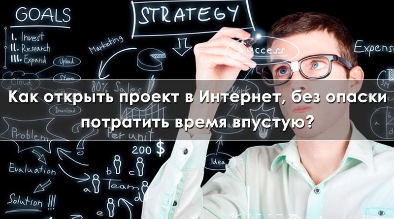 Успешный бизнес в Интернете, составить конкуренцию