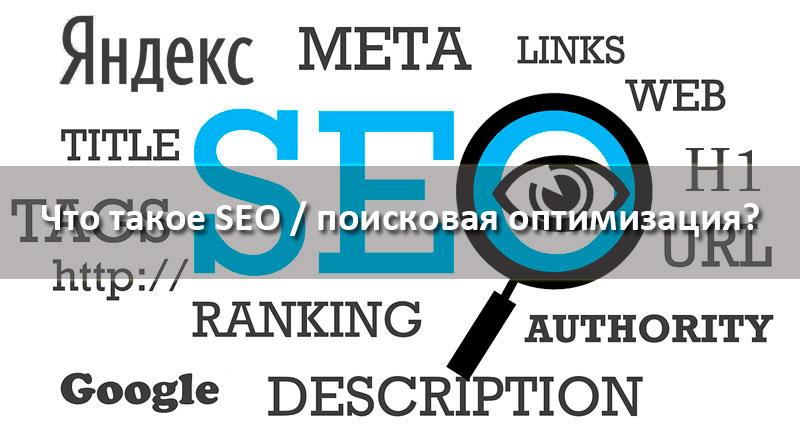 Поисковая оптимизация SEO веб-сайтов