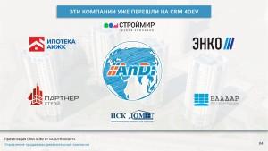 Презентация CRM-page-004