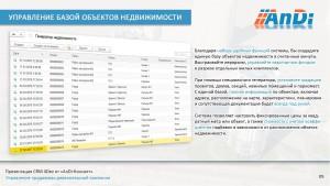 Презентация CRM-page-009