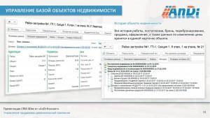 Презентация CRM-page-011