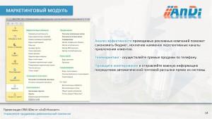 Презентация CRM-page-014