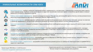 Презентация CRM-page-017