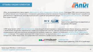 Презентация CRM-page-022