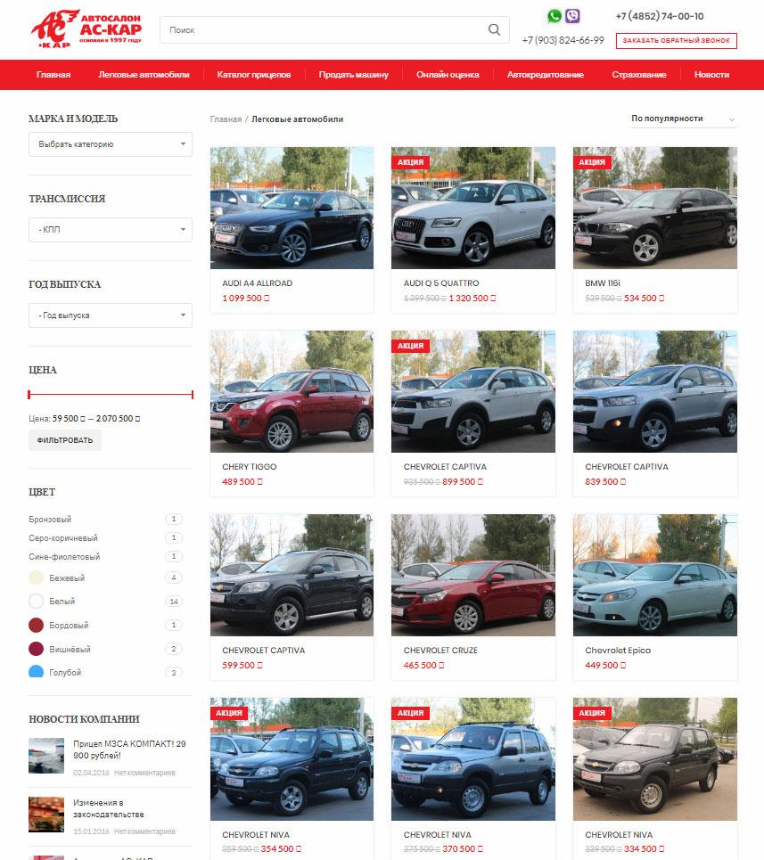 Каталог автомобилей