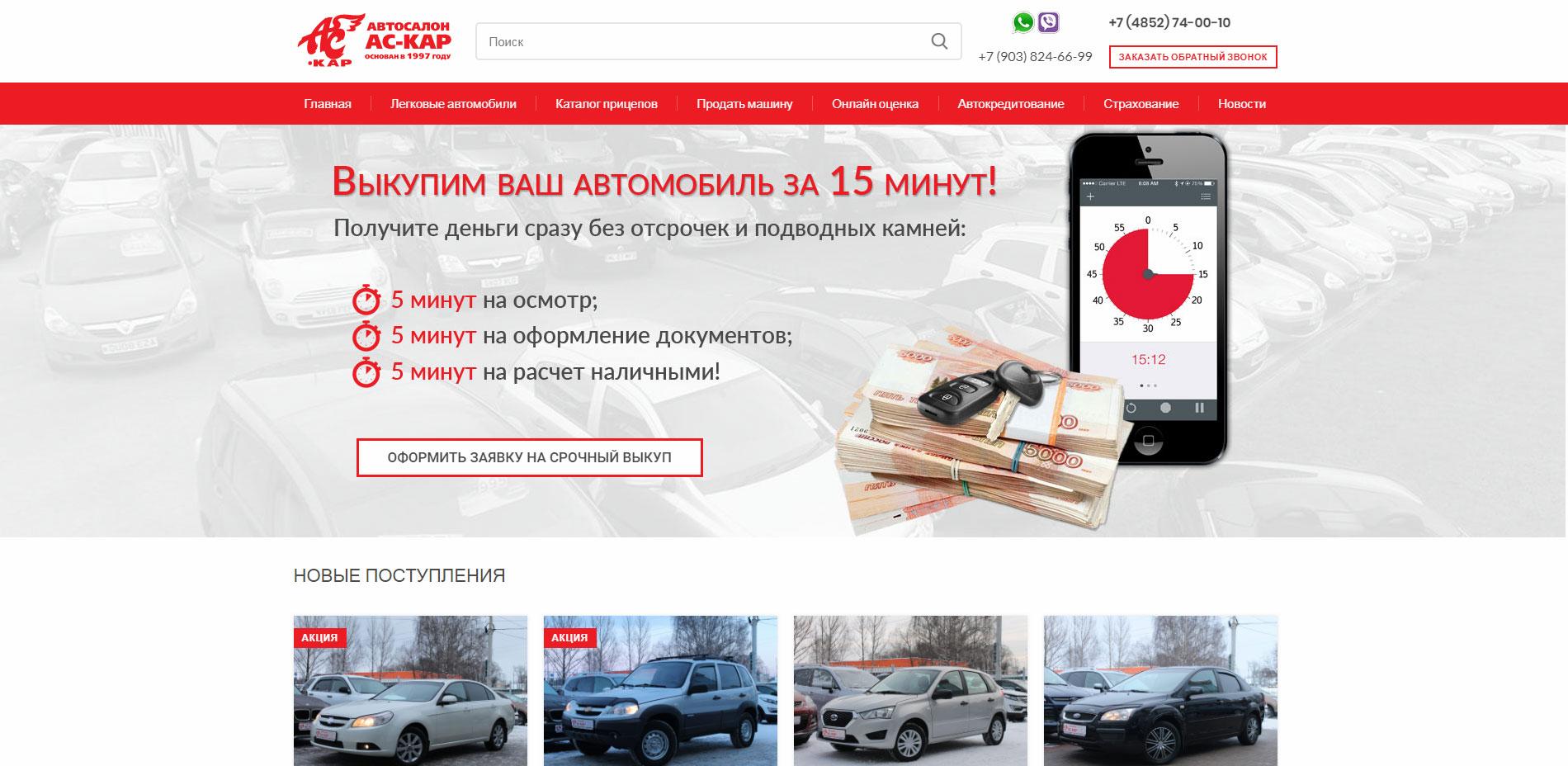Сайт по продаже автомобилей
