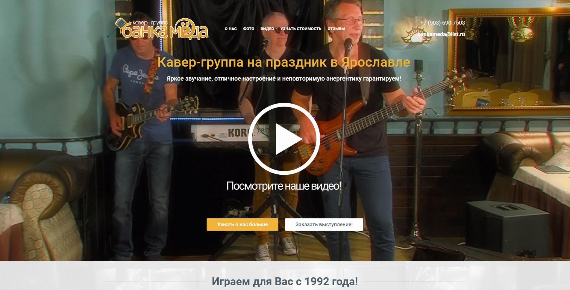Посадочная страница для музыкальной группы