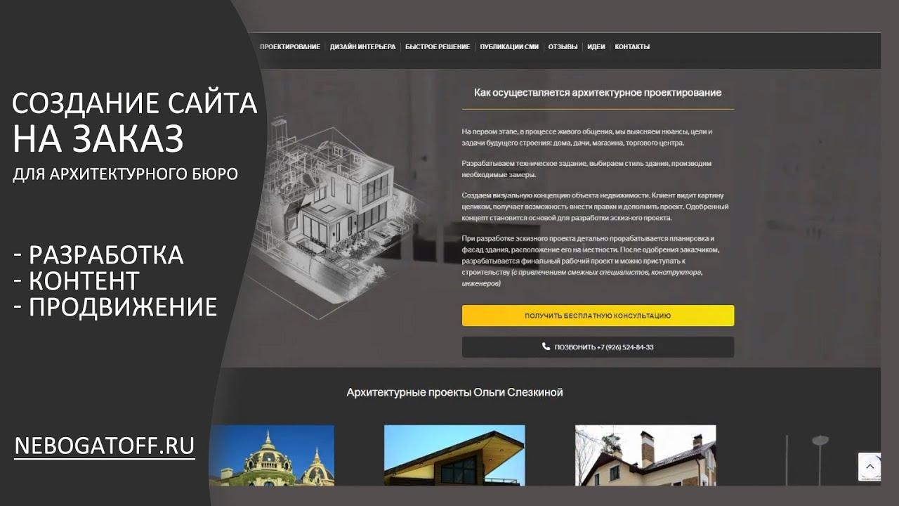 Создание сайта на заказ для архитектора и дизайнера интерьеров!