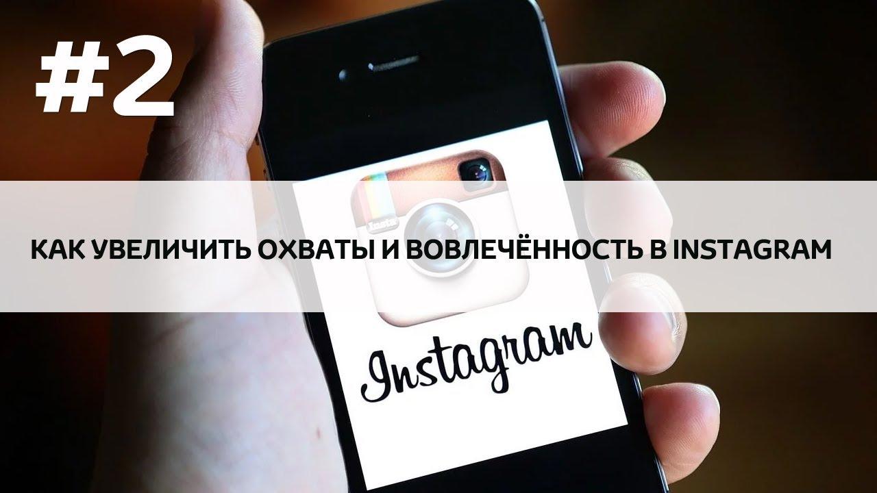 Видео: Как увеличить охваты и вовлеченность в Instagram (часть 2)
