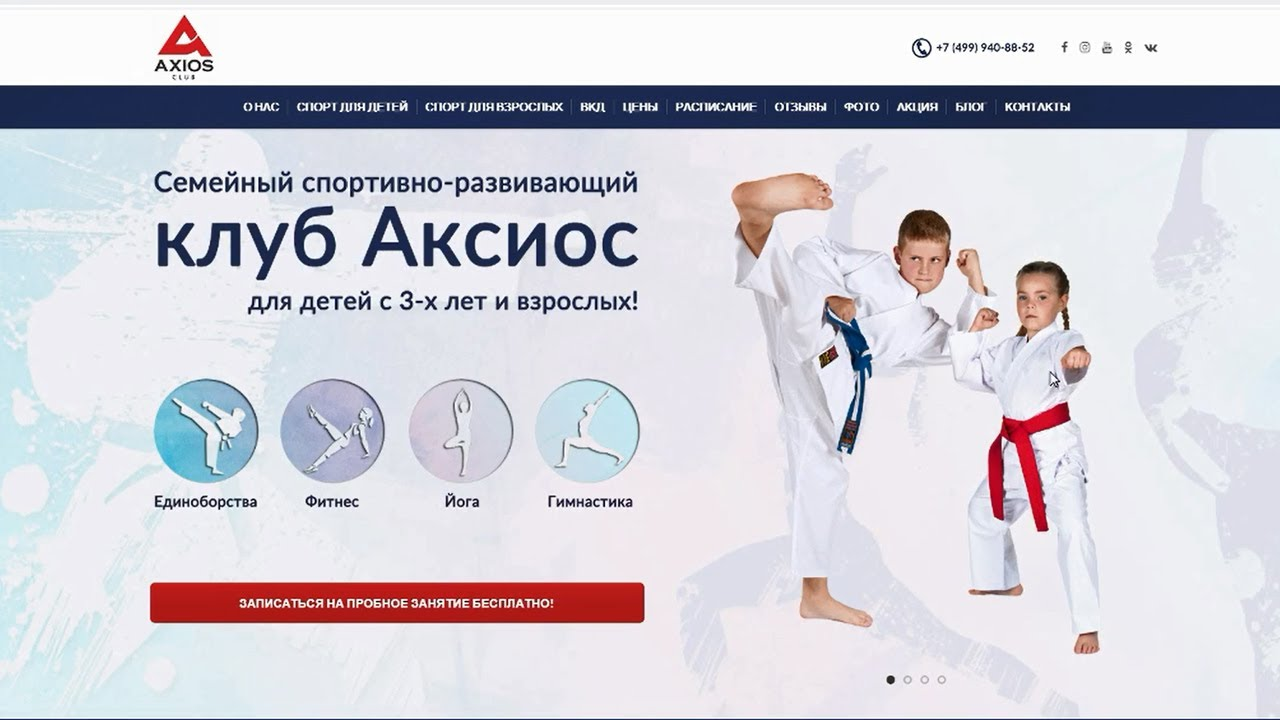 Сайт спортивного клуба AXIOS Москва