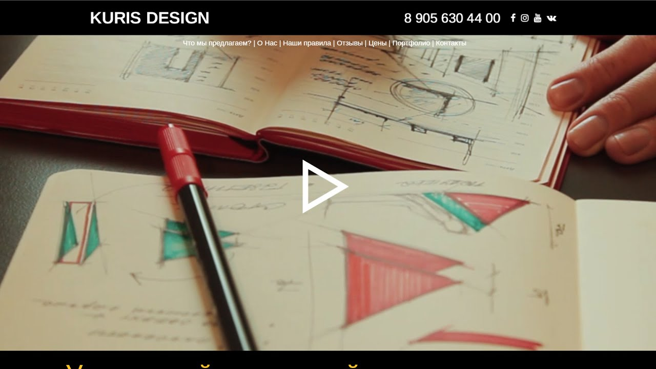 Лендинг под ключ KURIS DESIGN студия дизайна интерьеров