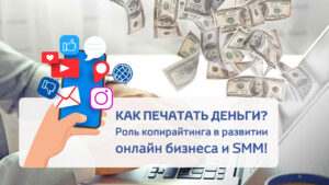 Копирайтинг онлайн бизнес