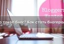 Интересные блоги. Как сделать по-настоящему вкусный блог?
