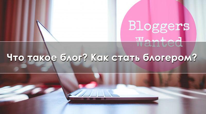 вкусный блог,интересные блоги,вести дневник