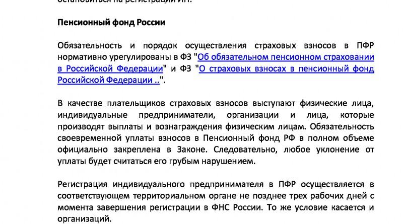 Бизнес_в_Интернет_пошаговое_руководство-10