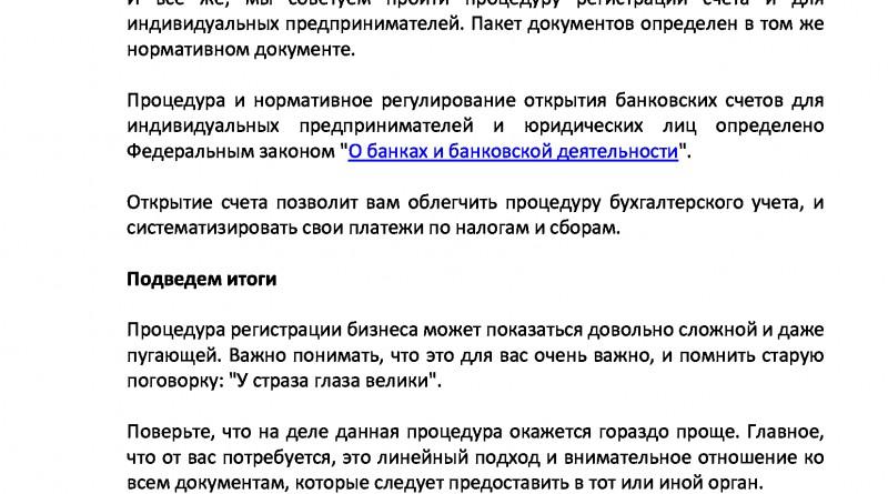 Бизнес_в_Интернет_пошаговое_руководство-11