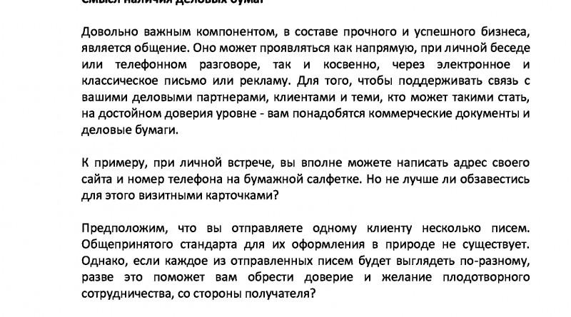 Бизнес_в_Интернет_пошаговое_руководство-12