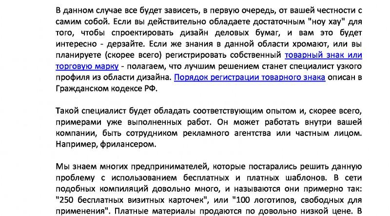 Бизнес_в_Интернет_пошаговое_руководство-13