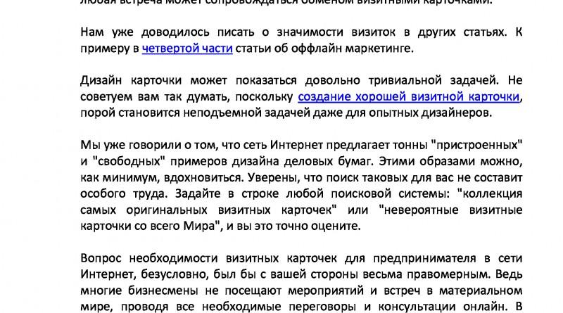 Бизнес_в_Интернет_пошаговое_руководство-14