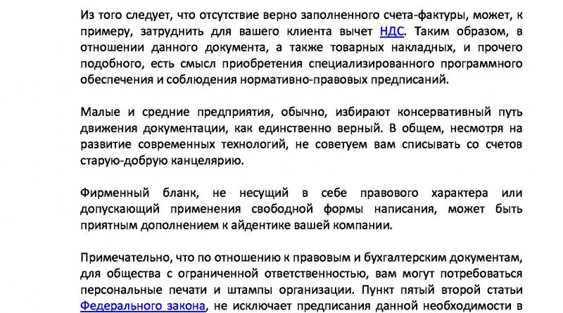 Бизнес_в_Интернет_пошаговое_руководство-15