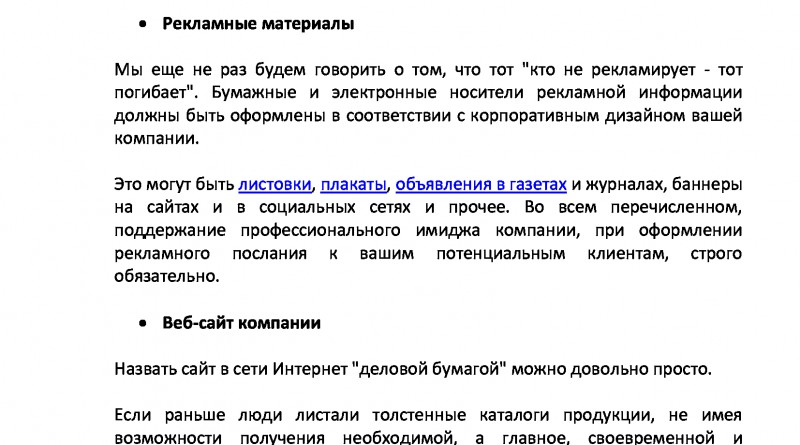 Бизнес_в_Интернет_пошаговое_руководство-16