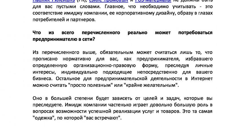 Бизнес_в_Интернет_пошаговое_руководство-17