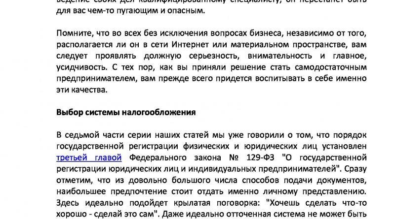 Бизнес_в_Интернет_пошаговое_руководство-18
