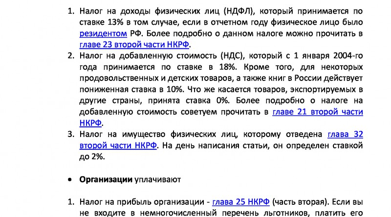 Бизнес_в_Интернет_пошаговое_руководство-19