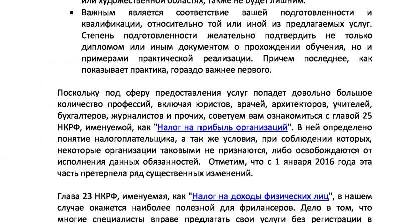 Бизнес_в_Интернет_пошаговое_руководство-2