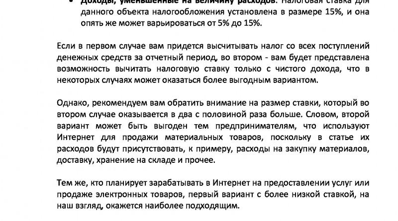 Бизнес_в_Интернет_пошаговое_руководство-20