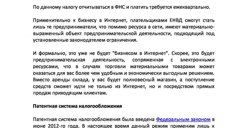 Бизнес_в_Интернет_пошаговое_руководство-21