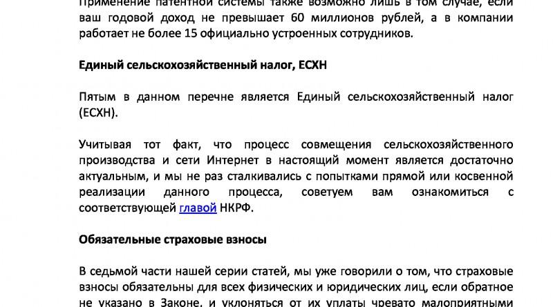 Бизнес_в_Интернет_пошаговое_руководство-22