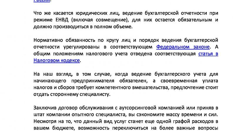 Бизнес_в_Интернет_пошаговое_руководство-23