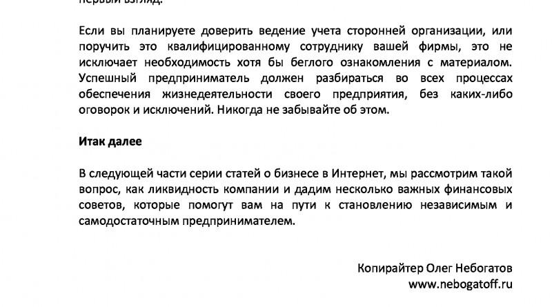 Бизнес_в_Интернет_пошаговое_руководство-24