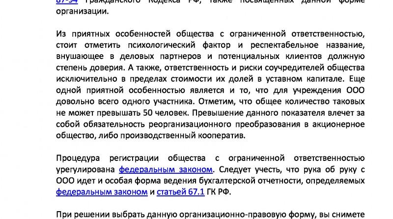 Бизнес_в_Интернет_пошаговое_руководство-5
