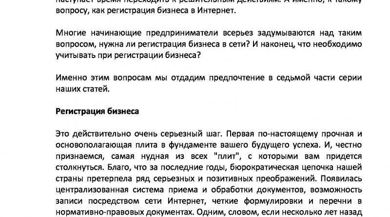 Бизнес_в_Интернет_пошаговое_руководство-6