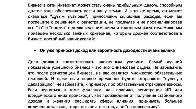 Бизнес_в_Интернет_пошаговое_руководство-7