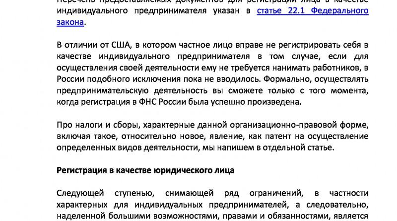 Бизнес_в_Интернет_пошаговое_руководство-9