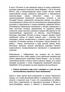 Интервью-для-NEWGOLD-0