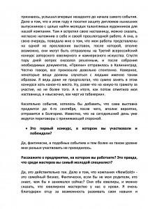 Интервью-для-NEWGOLD-1