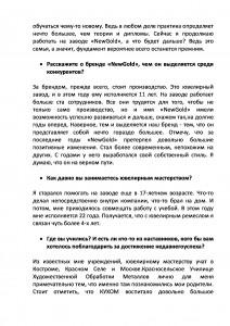 Интервью-для-NEWGOLD-2