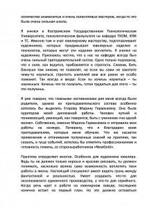 Интервью-для-NEWGOLD-3
