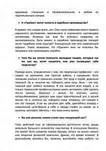 Интервью-для-NEWGOLD-4