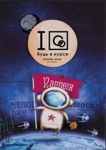 igo-magazine-04