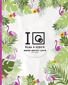 igo-magazine-0708