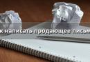 Как написать продающее письмо для рассылки?
