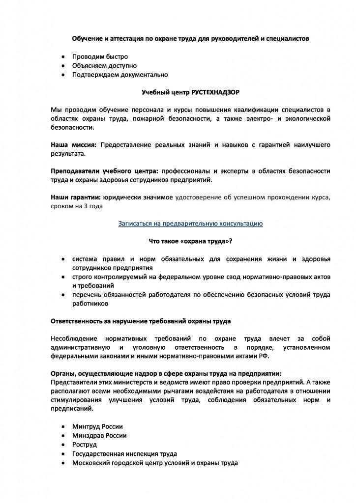obuchenie-i-attestaciya-po-oxrane-truda-0