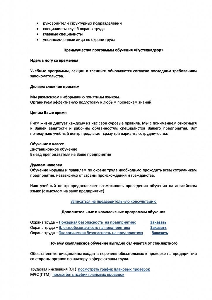 obuchenie-i-attestaciya-po-oxrane-truda-2
