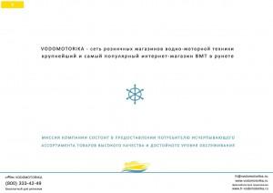 vodomotorika-franchise-presentation-page-003