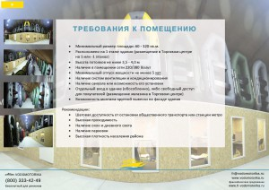 vodomotorika-franchise-presentation-page-008